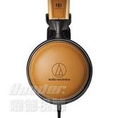 【曜德】鐵三角 ATH-L5000 楓木機殼 旗艦耳罩式耳機 康諾利皮革/ 送原木耳機架