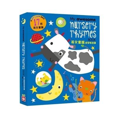 My awesome nursery reymes book(英文童謠造型唱遊書)