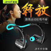 運動藍牙耳機跑步掛耳式迷你頭戴腦後式無線耳塞式消費滿一千現折一百