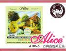 【小麥老師樂器館】古典吉他弦 第五弦 ALICE A106-5 古典吉他 尼龍弦【A526】吉他 吉他換弦