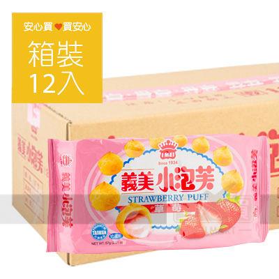 【義美】小泡芙草莓口味57g,12包/箱,奶蛋素,平均單價30元