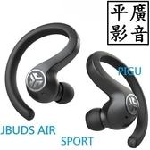 平廣 送充店面可試聽 JLAB JBuds Air Sport 黑色 藍芽耳機 保一年 耳掛式 1次6小時