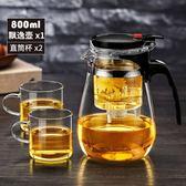 可拆洗飄逸杯泡茶壺沏茶杯全過濾耐熱玻璃沖茶器便攜茶具【美物居家館】