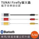 TUNAI Firefly 螢火蟲 藍芽 音樂接收器 車用 家庭 音響 隨插 即用 升級 輕巧 便利