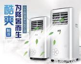 行動空調行動空調單冷型小1p匹一體機家用廚房空調便攜式免安裝JD 新年鉅惠