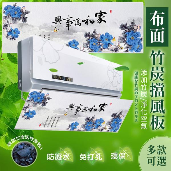 健康竹炭可旋轉布面冷氣擋風板 淨化空氣防風板 遮風板 導流板 導風罩【ZA0101】《約翰家庭百貨