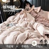 歐式冰絲涼感四件套床單床包被套組裸睡公主風床單床笠床上用品【君來佳選】