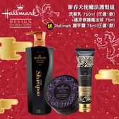 【Hallmark】祕密花園 香水洗髮乳 750mll + 還原修護魔法球75ml 加贈護手霜75ml(味道隨機)
