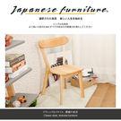【多瓦娜】洛莉亞全實木餐椅-116-1805