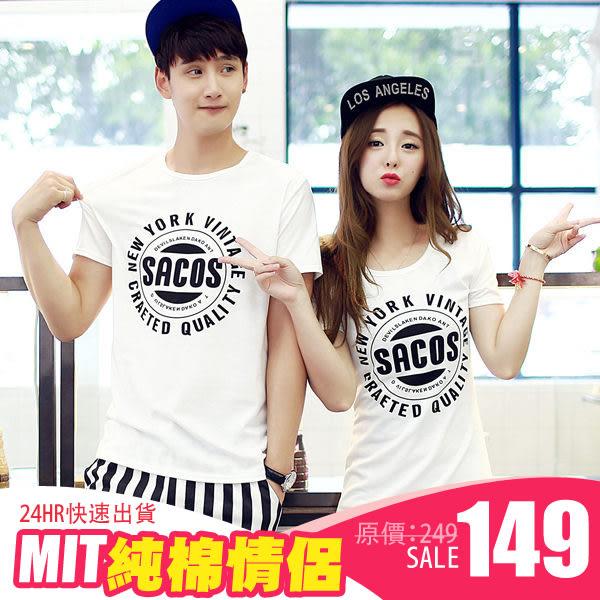 24小時快速出貨  潮T情侶裝  純棉短T MIT台灣製【Y0308】短袖-圓徽SACOS 可單買 男女可穿