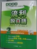 【書寶二手書T5/語言學習_ZCW】短期速成 流利說日語2(附CD1片)_緒方由希子
