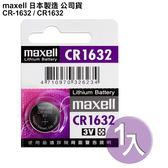 ◆日本制造maxell◆公司貨CR1632 / CR-1632 (1顆入)鈕扣型3V鋰電池 相容DL1632,ECR1632,GPCR1632