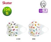 【愛吾兒】日本 Skater 兒童立體口罩-10入/包(活力車車/糖果屋)