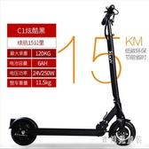 電動滑板車成年上班便攜迷你折疊代步車小型踏板車電瓶車 CJ4450『寶貝兒童裝』