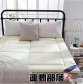 床墊床墊1.8m床褥子雙人墊被褥學生宿舍單人海綿igo 運動部落