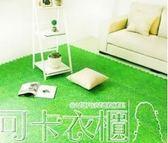 環保EVA泡沫地墊拼接地墊家用戶外草坪兒童拼接圖地墊爬行墊   DF-可卡衣櫃