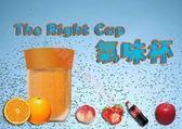 The Right Cup 神奇氣味杯聚餐防塵密封安全水杯情侶牙刷杯洗漱杯子圓形矽膠杯漱口