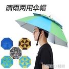 頭戴傘雨傘帽戶外遮陽遮雨成人傘帽雙層透氣垂釣漁具旅游采茶雨帽 YDL