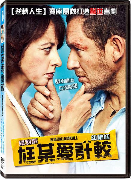 尪某愛計較 DVD (購潮8)