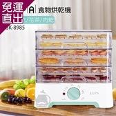 優柏EUPA 食物烘乾機/乾果機 TSK-8985【免運直出】