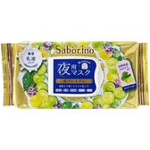 BCL Saborino奢華晚安面膜(白葡萄)28枚入【小三美日】