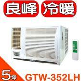 良峰RENFOSS【GTW-352LH】窗型《冷暖》冷氣