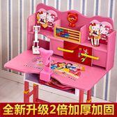 兒童學習桌兒童書桌書櫃組合男女孩可升降小學生寫字台課桌椅套裝【全館滿千折百】