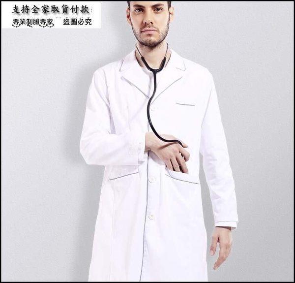 小熊居家經典翻領白大衣實驗室工作服 男女款滌棉滾邊醫生服特價