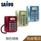 【可超商取貨】聲寶來電顯示有線電話(顏色隨機)HT-W1306L