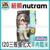 *~寵物FUN城市~*紐頓nutram- I20三效強化犬 羊肉糙米狗飼料【13.6kg】犬糧