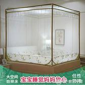 防摔蚊帳1.5m床1.8m床坐床雙人拉鍊家用簡約加密加厚歐式三開門式 理想潮社 YXS