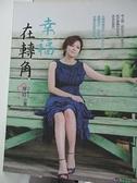 【書寶二手書T2/心靈成長_KNT】幸福在轉角_施羽Gracie