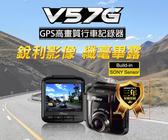 【送128G 保固三年】 ABEE 快譯通 V57G SONY GPS測速 行車記錄器 (原廠公司貨)