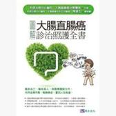 圖解大腸直腸癌診治照護全書【城邦讀書花園】