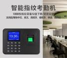 【保固一年】繁體中文 精品打卡鐘 指紋考勤機 指紋密碼 上班打卡機 簽到機 防代打卡 防斷電