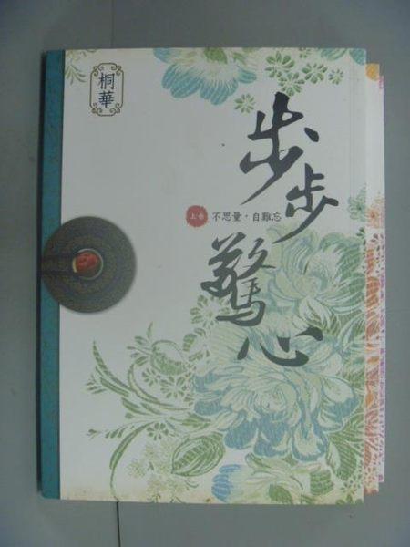 【書寶二手書T3/一般小說_GAY】步步驚心_上中下合售_桐華