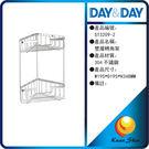 day&day日日家居生活精品 ST3209-2 雙層置物架