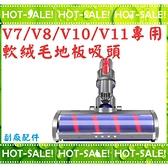 《V7/V8/V10/V11專用款》Dyson Fluffy 吸塵器配件 軟質碳纖維滾筒吸頭 軟絨毛地板電動吸頭