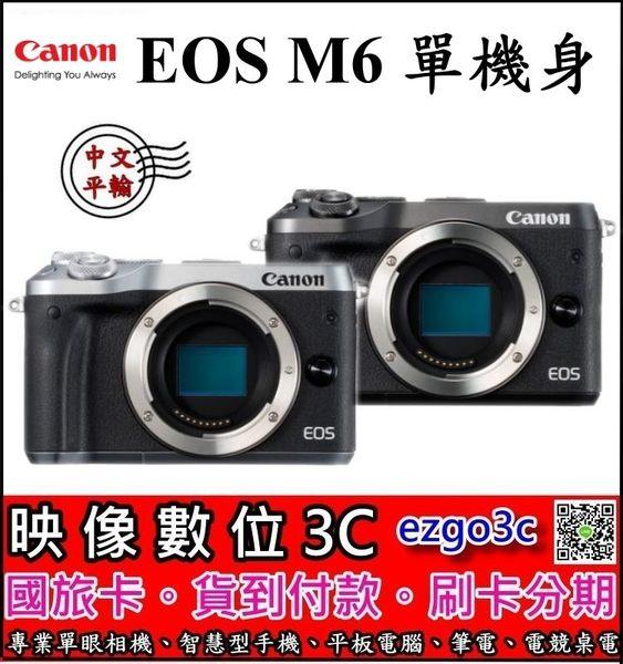 《映像數位》 Canon EOS M6 單機身 數位單眼相機 【中文平輸】 【套餐全配】**