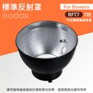 【標準 反射罩】7吋 神牛 Godox RFT7 金屬 銀底 反光罩 17.7cm 保榮卡口 Bowens接座