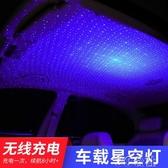 汽車彩燈 汽車星空頂投影燈改裝內飾滿天星中網呼吸氛圍蹦迪聲控無線星空燈 3C公社