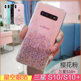 星空銀箔 Samsung Galaxy S10 S9 S8 Plus 手機殼 滴膠 三星 Note 9 8 保護套 防摔 S10+ 手機殼 保護殼 軟殼
