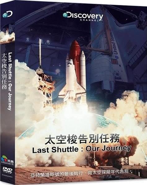 太空梭告別任務 DVD (購潮8)