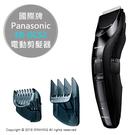日本代購 空運 Panasonic 國際牌 ER-GC52 電動 剪髮器 理髮器 充電式 國際電壓