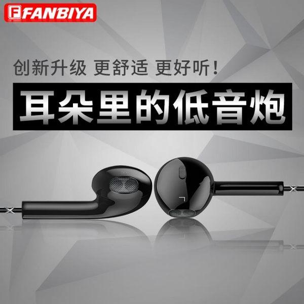 耳塞入耳式耳機電腦耳麥通用男女生運動有線線控帶麥K歌