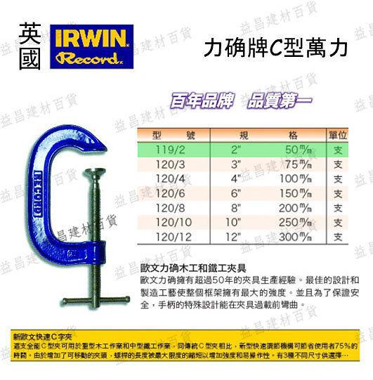 台北 益昌 握手牌 IRWIN Record 英國 力确牌 C型萬力【120/12 12吋】 各規格尺寸可參考