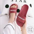 【防滑防臭抗菌】家用拖鞋女夏2020新款家居室內浴《微愛》