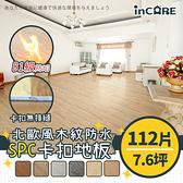【Incare】北歐風木紋防水SPC卡扣地板(112片/約7.6坪)富麗木