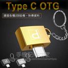 【鑰匙圈】Type C to USB 3.1 金屬轉接頭 快速傳輸 OTG HTC/ASUS/LG/SAMSUNG/小米/華為/NOKIA/3.0-ZY