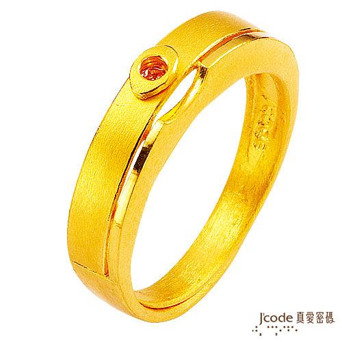 J'code真愛密碼 擁有你 純金戒指 (女)